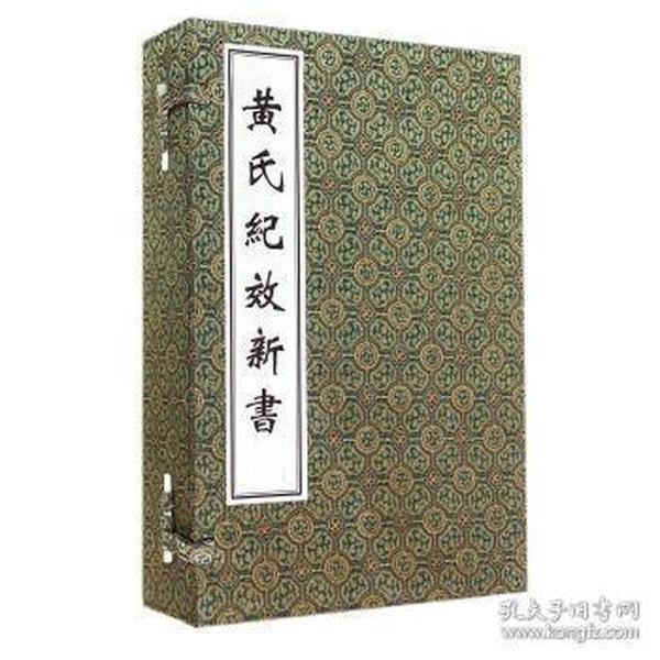 黄氏纪效新书套装共4册