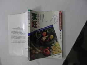 现代家政百科:烹饪