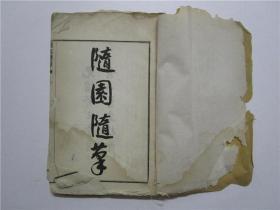 光绪癸已年仓山旧主校印《随园随笔》存;卷一至卷十  白纸线装一册