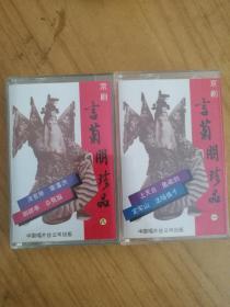 老磁带【京剧】言菊朋珍品【第一和第八】2本合售