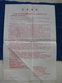 【文革布告】紧急通告:坚决反对以任何借口阻挠印刷发行毛主席著作和毛主席像,粉碎阶级敌人的破坏活动(4开,首都大专院校红卫兵司令部等七单位联合印刷)
