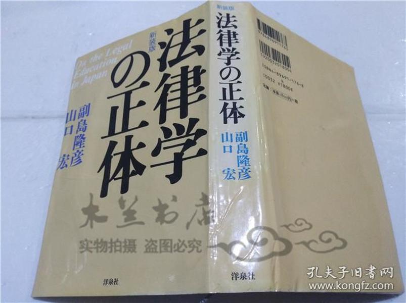 原版日本日文书 法律学の正体 副岛隆彦 山口宏 株式会社洋泉社 1997年11月 32开硬精装