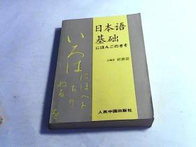 日本语基础