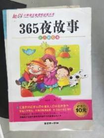 (正版现货~)365夜故事   注音彩绘本 小学语文新课标必读丛书9787505434677