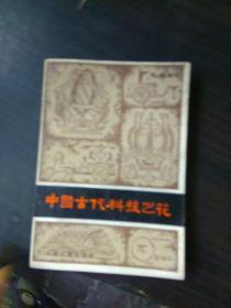 中国古代科技之花