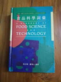 A Glossary of Food Science and Technology 食品科学词汇【英汉双语精装本】
