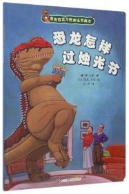 家有恐龙习惯养成图画书:恐龙怎样过烛光节