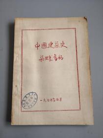 中國建筑史(梁思成舊稿,油印本)