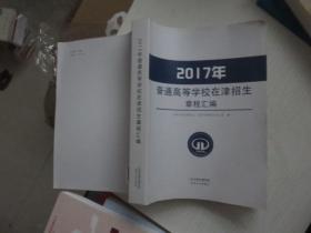 2017年普通高等学校在津招生章程汇编  正版