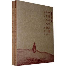 中国历史上的传奇性人物上下册