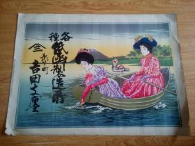 明治40年(1907年)日本精印《武生町 吉田支店 广告宣传画》一大张,金属版多色印刷,各种纸函贩卖商店