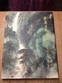 黎雄才先生从艺八十周年画集  8开 精装  见描述