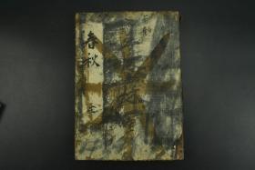 (V0871)《春秋》线装一册全 和刻本 再刻后藤点  春秋胡氏传《春秋》史料价值极高  对于研究先秦历史、尤其对于研究儒家学说以及孔子思想意义重大。