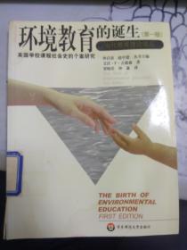 现货~ 环境教育的诞生(第一版) 9787561727720