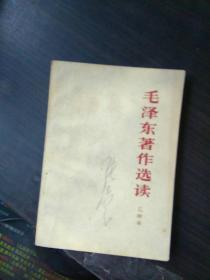 毛泽东著作选读乙种本