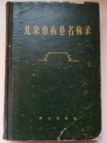 北京市街巷名称录