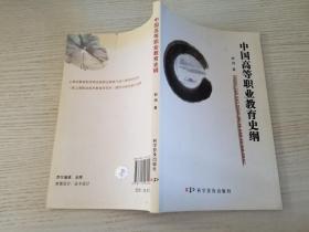 中国高等职业教育史纲【实物拍图】
