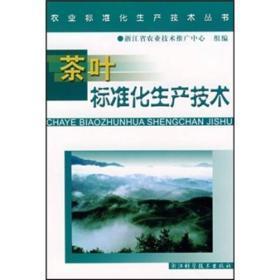 茶叶标准化生产技术