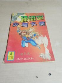 超时空猴王---孙悟空.火星大使(4)(一版一印)