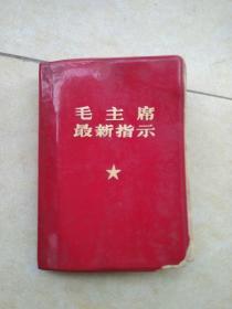 《毛主席最新指示》1968年,哈尔滨