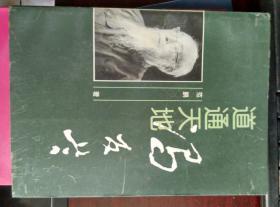 道通天地•冯友兰(名人照相簿丛书)