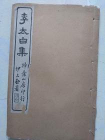 影印宋版 李太白文集         卷19——22一册全