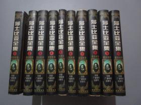 莎士比亚全集【精装/全10册】