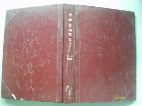 中国骨科杂志 1986 1-6
