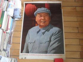 2开68年宣传画---毛主席正身像4(保真,包老)假了赔万!