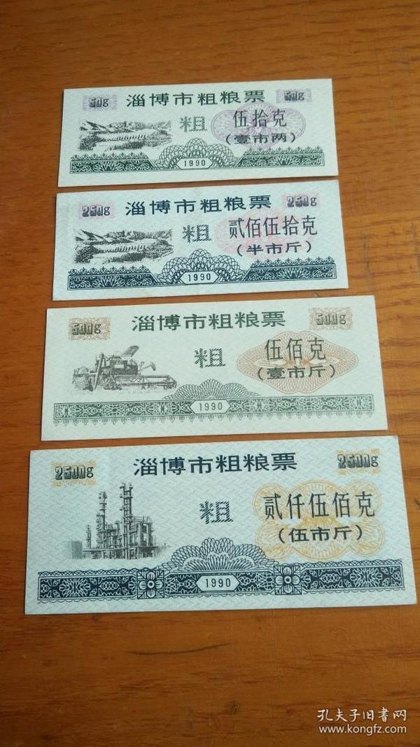 1990年山东省淄博市粗粮票50、250、500、2500克四全一套稀少