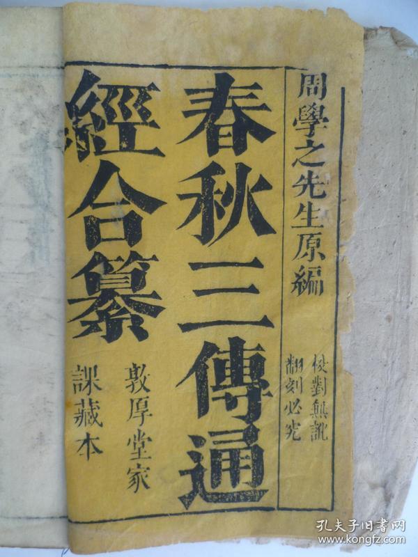 春秋三传通经合纂卷1-4