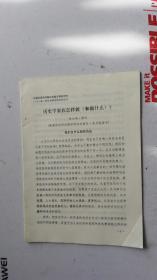中国社会科学院 与美国文理科学院 1988年5月北京学术讨论会论文 : 历史学家在怎么做(和做什么)? 查尔斯.蒂利(美国社会研究新学院和拉塞尔-塞奇基金会)
