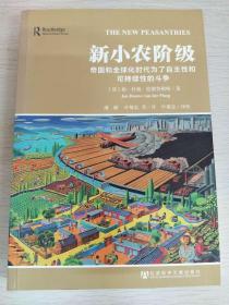 新小农阶级 : 帝国和全球化时代为了自主性和可持续性的斗争  【全新正版】