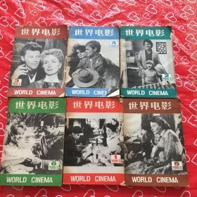 世界电影(1983年1--6期