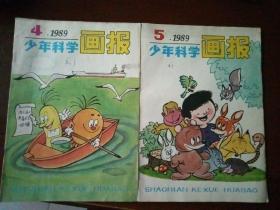 少年科学画报1989年4、5册