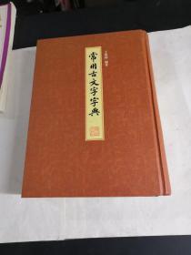 常用古文字字典 (精装)王延林签赠本