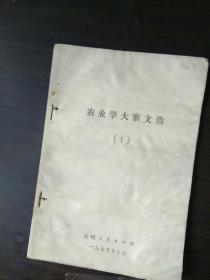 农业学大寨文选(1)