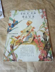 彩色世界童话全集 29 卡玛王子和布达公主