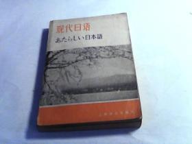 现代日语。