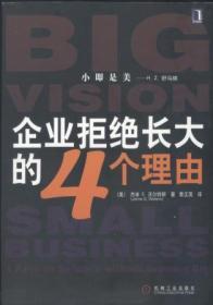 信书文化 企业拒绝长大的4个理由 16开2004年1版/〔美〕杰米 S.沃尔特斯  著 机械工业出版社
