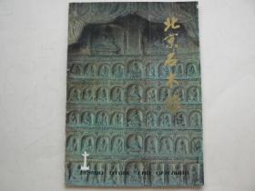 北京石木雕