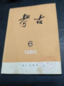 考古(1980-6)
