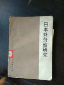 日本外务省研究