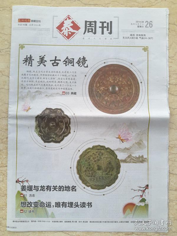 《泰州晚报 泰周刊》2018.8.26【典藏:精美古铜镜】