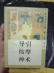 中华养生大典第二卷第一册;导引按摩神术--私藏9品如图
