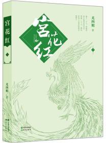 T-宫花红(全2册)