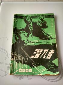 潜入者:科学时代 增刊9(科学幻想小说)