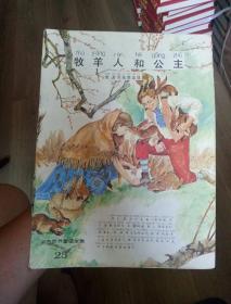 彩色世界童话全集 25 牧羊人和公主