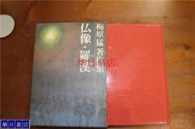 佛像和罗汉  梅原猛著作集    集英社 1981年  带盒套 32开 品好  现货!