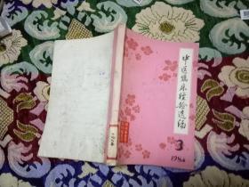 中医临床经验选编 3